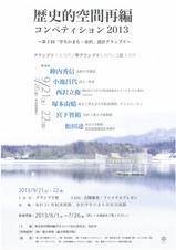 歴史的空間再編コンペティション2013.jpg