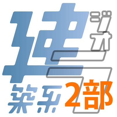 建築系ラジオ(2部)