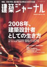 jounal_2008_01.jpg