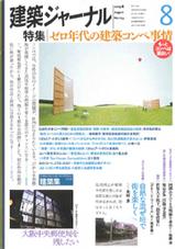 kenchiku_journal_2009_8.jpg