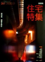 shinkenchiku_2008_01.jpg