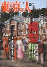 tokyojin_200905-thumb-160x226-105.jpg