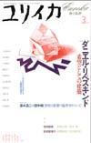 yurieka_2003_3.jpg
