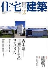 201002_jutaku-kenchiku.jpg