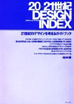 20-21seiki DESIGN INDEX _20006.jpg