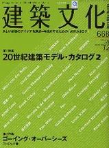200312kenchikubunka.jpg