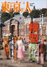 toukyoujin_267.jpg