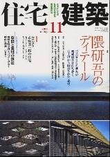 zyutakukenchiku_200811.jpg