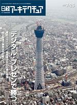 100726_nikkei.jpg