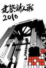 101002_shinjinsen2010.jpg