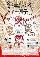 2013スーパークリティックポスター.jpg