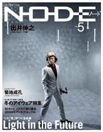 node_no5.jpg