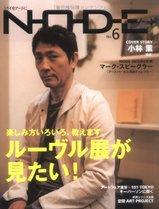 node_no6.jpg