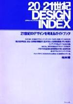 20-21_index.jpg