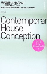 Conception_2005_10.jpg